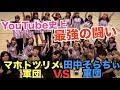 【超豪華】第一回女性YouTuber大運動会!!!【前編】