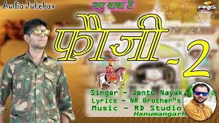 बाबा रामदेवजी न्यू DJ सॉन्ग | Fouji Chhuti Aayo | फौजी -2 | Jentu Nayak | रामदेवजी सांग २०१७ | Audio