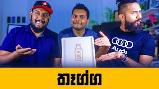 The Wasthi Gift - තෑග්ග