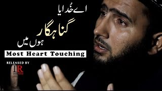 Har Khata Pe Sharamsaar Hun Main, Most Heart Touching Voice, Hafiz Kamran, Islamic Releases