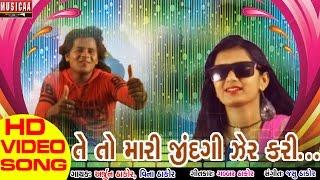 Te To Mari Jindagi Zehr Kari |Gujarati Love Song 2017 | Gabbar Thakor New Video Song