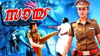 Saaya | Malayalam Action Full Movie 2018 | HD 1080 | Sonia Agarwal | Santosh  | New Release 2018 |