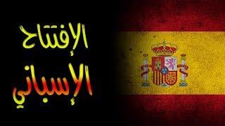 #x202b;أقوى إفتتاحيات الشطرنج | الإفتتاح الإسباني#x202c;lrm;