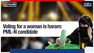 Voting for a woman is haram: PML-N candidate | SAMAA TV |