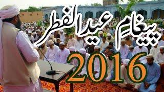 2016 - Bayan  Paigham-e-Eidul Fitr پیغام عید الفطر  Ilyas Ghumman