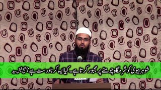 Husband forces his wife to lick or suck his private parts. Is it allowed? Adv. Faiz Syed