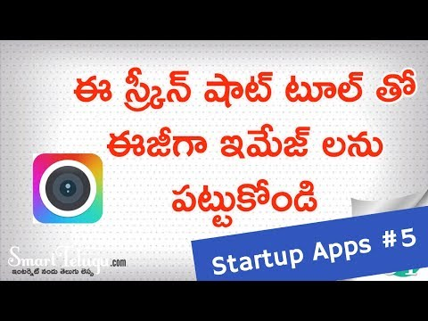 Awesome Screenshot Tool for Students & Startups | Best Chrome App in Telugu