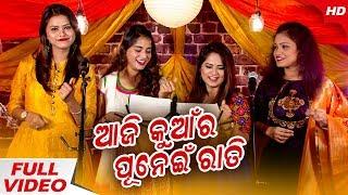 Aaji Kuaanra Punei   କୁମାର ପୂର୍ଣ୍ଣିମା ଉପଲକ୍ଷେ ଏହି ସୁନ୍ଦର ଗୀତଟି   Pragyan,Amrita,Antara,Sanchita