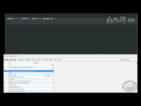 Finding Duplicates using Count in SQL Select (Arabic)