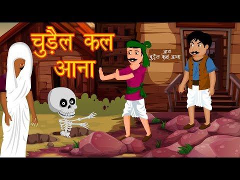 Xxx Mp4 चुड़ैल कल आना Hindi Stories For Kids Hindi Kahaniya For Kids Moral Stories Hindi Kahani 3gp Sex