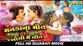 Mandana Meet Haare Bandhi Me Preet Full HD Gujarati Movie 2019 Rajdeep Barot