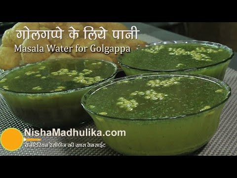 Pani Puri ka pani | गोलगप्पा का पानी बनाने की विधि | Pani Poori ka Meetha Pani