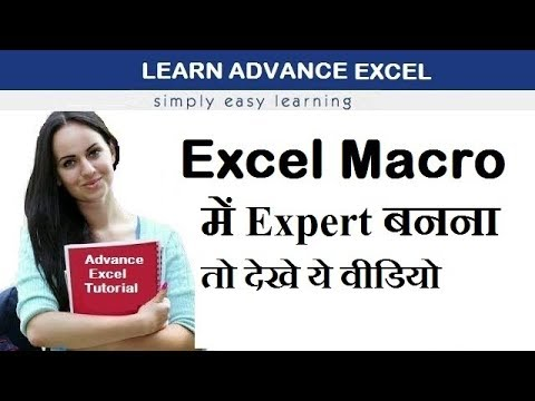 Learn Excel Macro Basic to Advance in Hindi