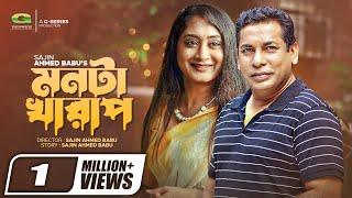 Eid Bangla Natok 2019 | Monta Kharap | মনটা খারাপ | ft Mosharraf Karim, Swagota , Kalyan