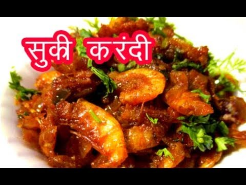 सूकी करंदी | sukhi karandi recipe in marathi dry prawns recipe by mangal