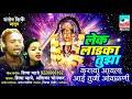 Lek Ladaka Tujha लेक लाडका तुझा Shiva Mhatre Anshika Chonkar mp3