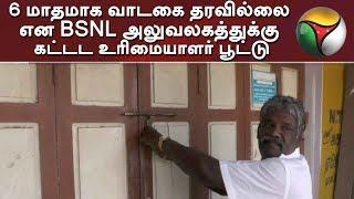 6 மாதமாக வாடகை தரவில்லை என BSNL அலுவலகத்துக்கு கட்டட உரிமையாளர் பூட்டு | BSNL