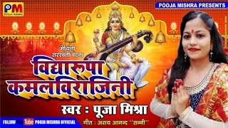 Saraswati Pooja Hindi Song-Dharmendar Nirmaliya-हे माँ