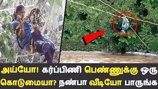 அய்யோ! கர்ப்பிணி பெண்ணுக்கு ஒரு  கொடுமையா? நண்பா வீடியோ பாருங்க Tamil News | Latest News