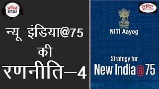 Strategy For New India75  Part 04