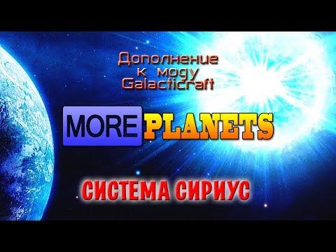 СИСТЕМА СИРИУС в аддоне MORE PLANETS для Galacticraft'a