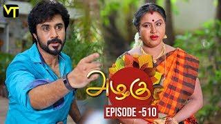 Azhagu - Tamil Serial | அழகு | Episode 510 | Sun TV Serials | 23 July 2019 | Revathy | VisionTime