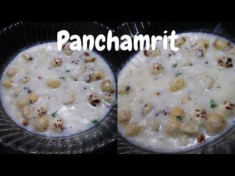 पूजा के लिये पंचामृत कैसे बनाए | Panchamrit | Panchamrut | How to make Panchamrit | Charnamrit