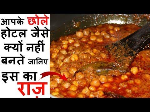 chole recipe - आपके छोले बाजार जैसे क्यों नहीं होते जानिए इस का राज़ -Tips & Tricks Of Chole Bhature