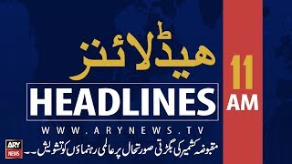 ARY News Headlines |PM Imran reviews progress on civil service reforms| 11AM | 21 Aug 2019