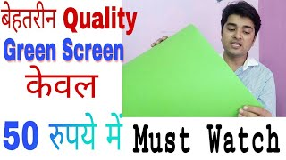 Cheapest Green Screen under 50 rupees