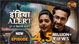 India Alert    Episode 232    Pagli Bahu ( पगली बहू )    इंडिया अलर्ट Dangal TV