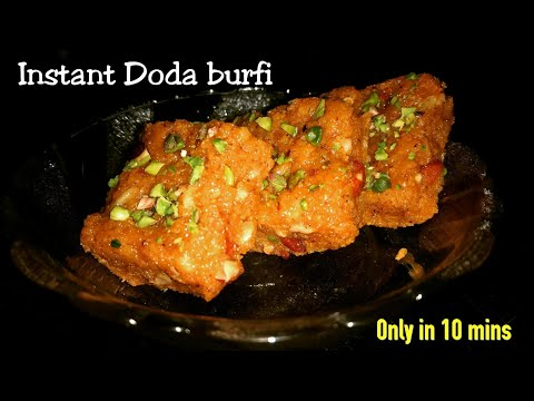 Instant Dodha Barfi Recipe | झटपट बनाये डोडा बर्फी | Doda Barfi Quick Recipe | Punjabi Milk Fudge |