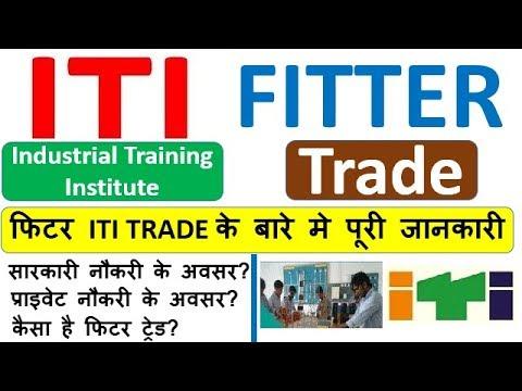 Xxx Mp4 ITI Fitter कोर्स पूरी जानकारी ITI Fitter Trade What Is Fitter 3gp Sex