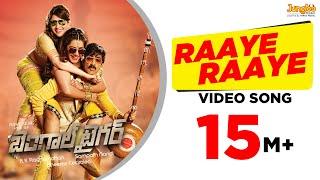 Raaye Raaye Full Video Song | Bengal Tiger Movie | Raviteja | Tamanna | Raashi Khanna