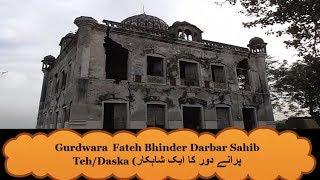 Gurdwara Fateh Bhinder Darbar Sahib   Aik Shahkar   Teh/Daska Sialkot