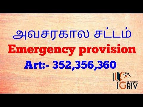 அவசரகால சட்டம் - Emergency provision in tamil by iGriv ias academy