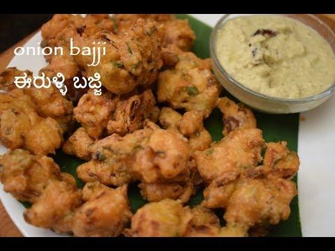 Crispy Onion Pakora / ಈರುಳ್ಳಿ ಬಜ್ಜಿ / Street Style Onion Pakoda / Quick Snacks Recipe