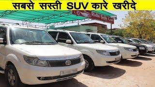 सबसे सस्ती SUV कारे ख़रीदे | BUY SECOND HAND TATA SAFARI STORME, DUSTER,FORD ENDEAVOUR IN CHEAP PRICE