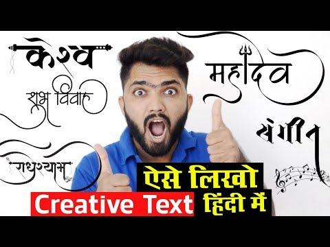 Hindi Calligraphy Design Software - IndiaFont