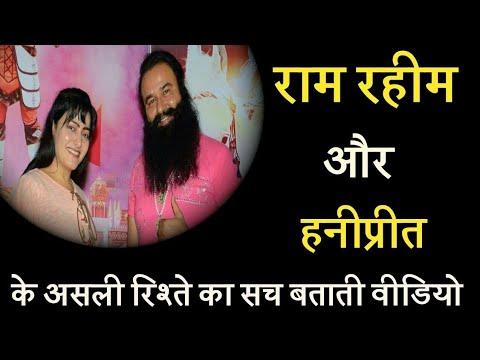 Xxx Mp4 Hanipreet Ke Boyfriend Ka Sach Ram Rahim Amp His Daughter 3gp Sex