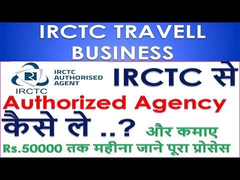 IRCTC से Authorized Agency कैसे ले? और कमाए Rs50000 तक महीना जाने पूरा प्रोसेस IRCTC TRAVEL BUSINESS