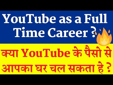 YouTube as a Full Time Career in India??  Pros & Cons | Hindi