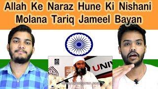 Indian reaction on Molana Tariq Jameel Bayan | Allah Ke Naraz Hune Ki Nishani | Swaggy d