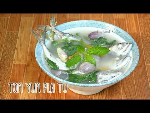 Thai Foods | Sour Meckerel Soup | Tom Yum Pla Tu