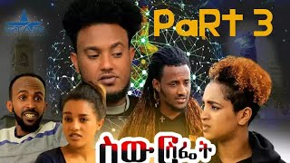 Star Entertainment New Eritrean Series Swur Sfiet Part 3  ስውር ስፌት 3ይክፋል