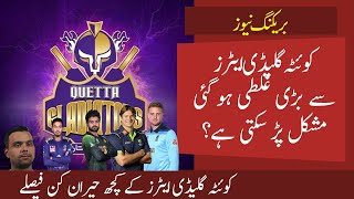 Good and Bad about Quetta Gladiators ||  Quetta Gladiators Full Squad Review || PSL2020