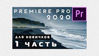 Adobe Premiere Pro 2020 - Для новичков. С нуля до Рендера. 1 Часть