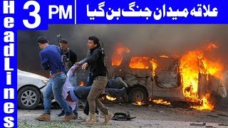 The area became a battlefield - Headlines 3PM - 15 February 2018 | Dunya News