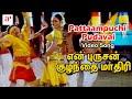 En Purusan Kuzhandai Madiri Pattaampuchi Pudavai Song