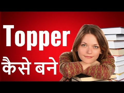 Topper Kaise Bane | How to Become a Topper | Topper Kaise Padhte Hai | How Toppers Study